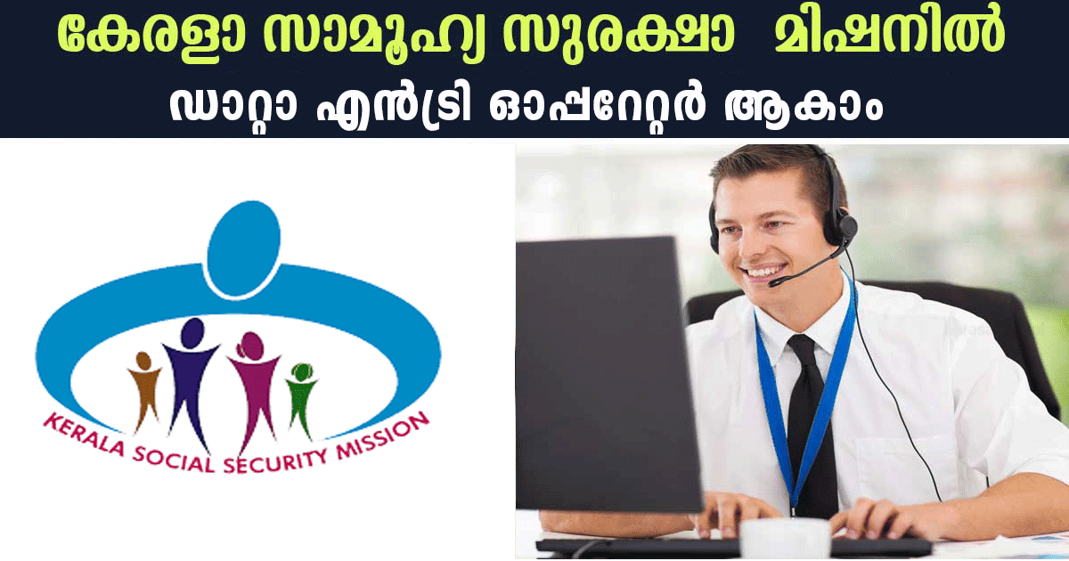 Kerala Social Security Mission Recruitment 2018 | 17 Data Entry Operator vacancy.
