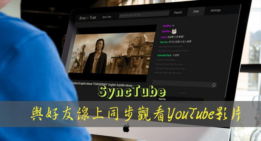 SyncTube 與好友線上同步觀看YouTube影片
