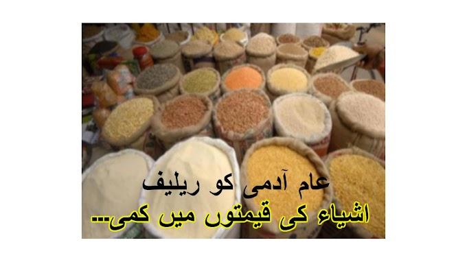 عام آدمی کو ریلیف ۔۔۔ اشیاء کی قیمتوں میں کمی