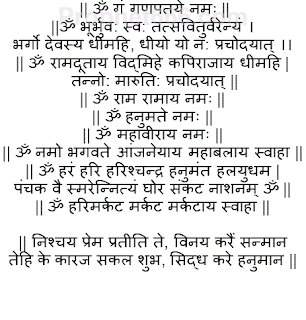 Hindu Devotional Mantras for Hanuman Veer Jagruti Mantra Prayoga