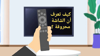 How do I know that the TV screen is burned?  Here is the answer