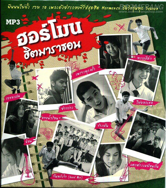 Download [Mp3]-[All Hit Music] ฟินนนไม่ยั้ง รวม 50 เพลงดังประกอบซีรีส์สุดฮิต ทุก Season ในชุด GMM – ฮอร์โมน ฮิตมาราธอน (2016) @320kbps 4shared By Pleng-mun.com