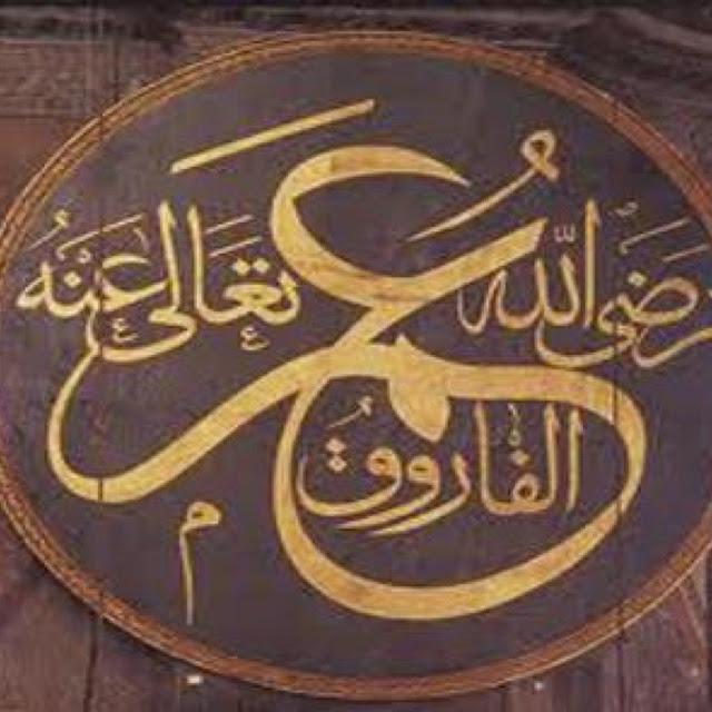 تعريف عمر بن الخطاب