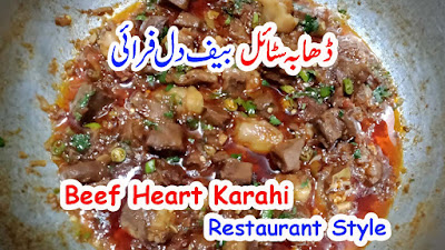 Beef Heart Fry Curry