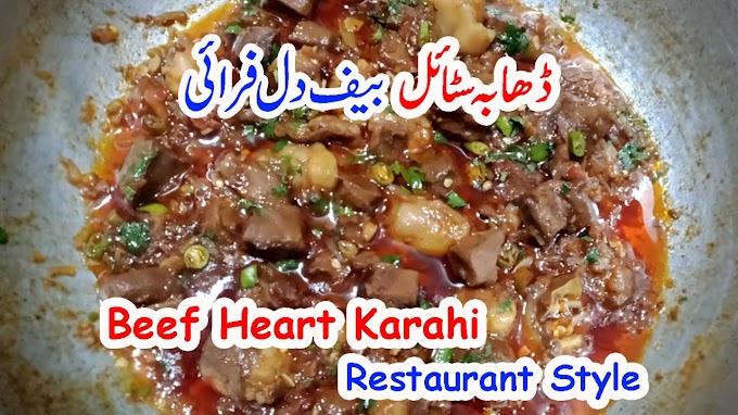Taka Tak Style Beef Heart Fry Recipe