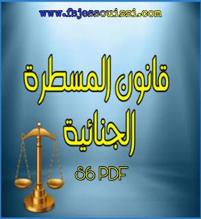 قانون المسطرة الجنائية على شكل S6 PDF