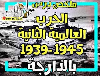ملخص درس الحرب العالمية الثانية 1939- 1945