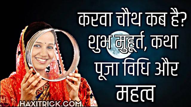 Karwa Chauth Kab Manaya Jata Hai Shubh Mahurat