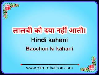 Hindi kahani, लालची को दया नहीं आती।