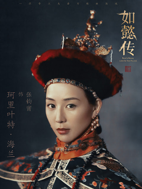 Ruyi's Royal Love in the Palace Character poster Janine Chang