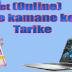 Internet Se Paise Kaise Kamaye अर्थात Online Paise Kaise Kamaye ?