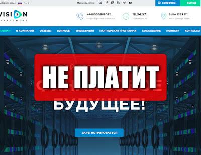 Скриншоты выплат с хайпа invest-vision.net