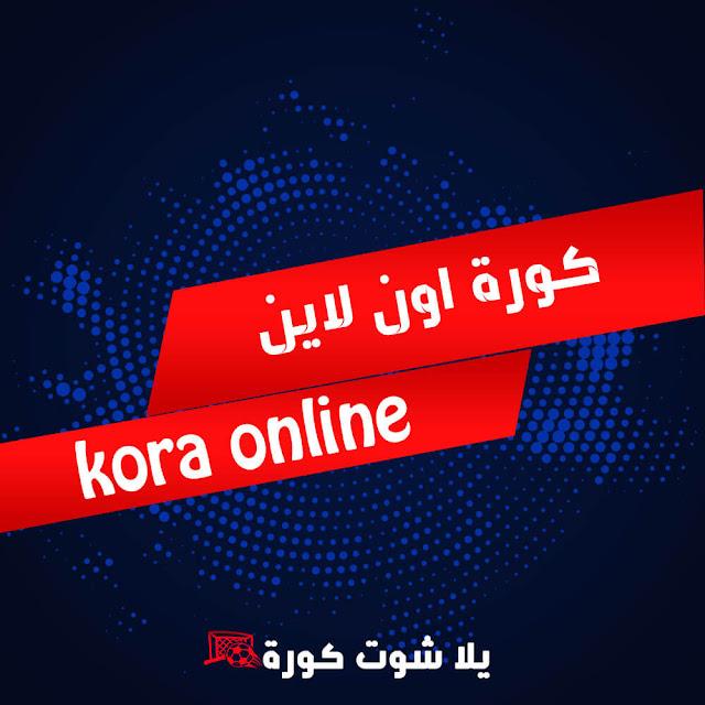 كورة اون لاين - kora online tv