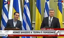 to-eutrapelo-sthn-koinh-synenteuksh-tsipra-porosenko-binteo