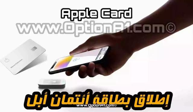 اصدار بطاقة أبل الائتمانية Apple Card بطاقة ائتمان أبل