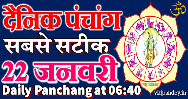 aaj ka Panchang 22 january 2019