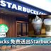 Starbucks Reserve Sunway Pyramid 新开张!免费送出Starbucks 饮料!