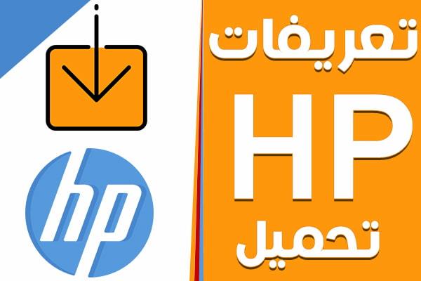 تحميل كل تعريفات Hp كاملة من الموقع الرسمي اخر تحديث