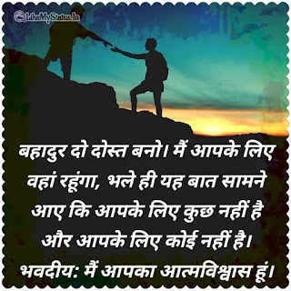 Confidence hindi quote
