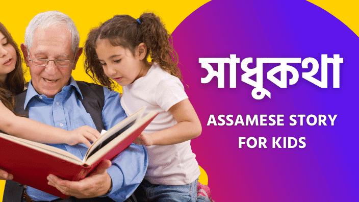 Assamese Short Story | assamese Moral Story For Kids Burhi Aair Sadhu