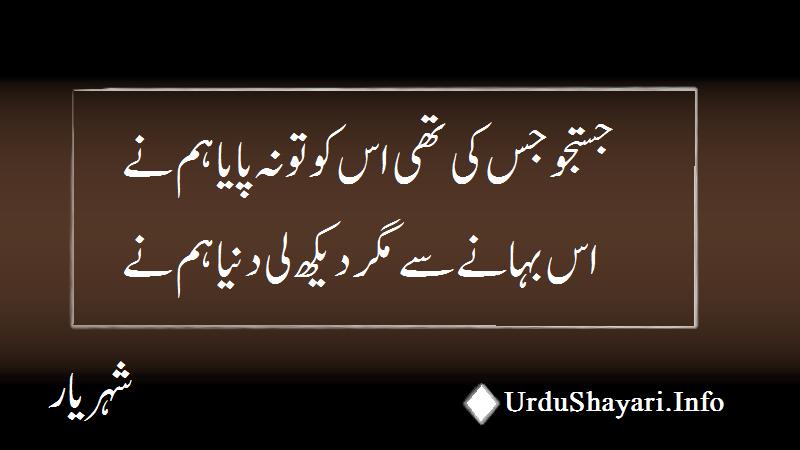 Shahryar Poetry - Beautiful 2 Lines In Urdu