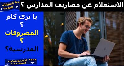 وزارة التعليم | الاستعلام عن المصروفات الدراسية للمدارس الخاصـة | مصاريف المدرسة
