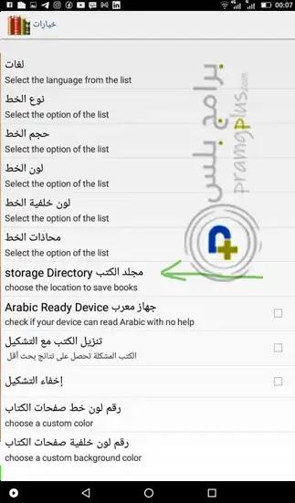 تغيير مسار حفظ الكتب داخل تطبيق المكتبة الشاملة