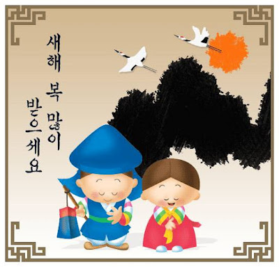 Happy new year 2020 korean images