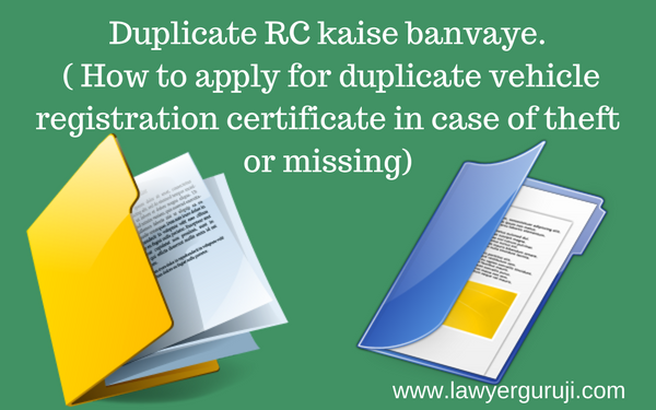 Duplicate RC kaise banvaye. ( How to apply for duplicate vehicle registration certificate in case of theft or missing)