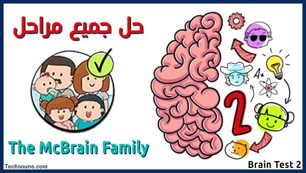 لعبة Brain Test 2 حل جميع مراحل The McBrain Family