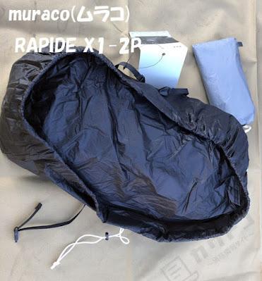 muraco(ムラコ)の山岳用テント RAPIDE X1-2Pの使用レビュー