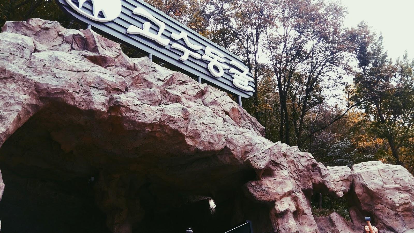 отдых в корее, куда сходить, пещеры в корее, корейская мода, zoayslookbook
