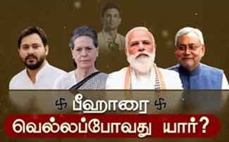 பீஹாரை வெல்லப்போவது யார்? | Who is going to win Bihar? | 14.10.2020 | கதைகளின் கதை | News 7 Tamil