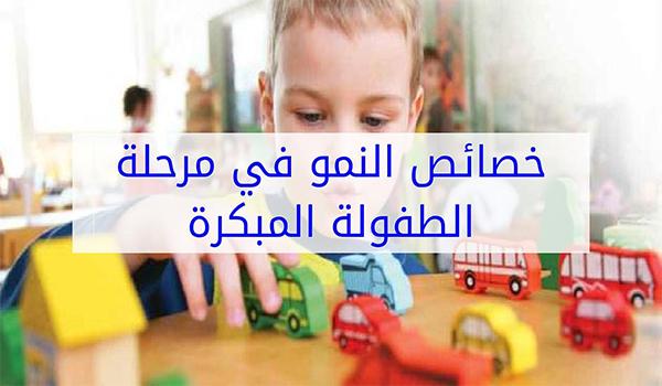 مراحل النمو عند الطفل الطفولة المبكرة pdf