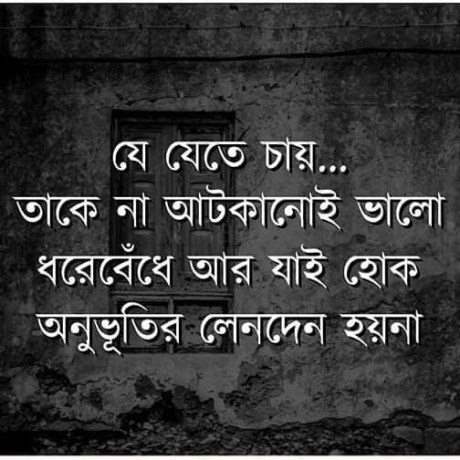 Bengali Romantic Quotes