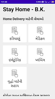 APLICATTION for banaskantha
