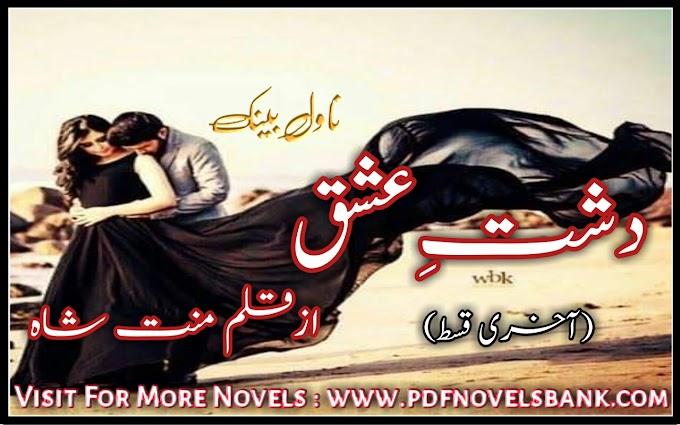 Dasht e Ishq by Mannat Shah Novel Last Episode
