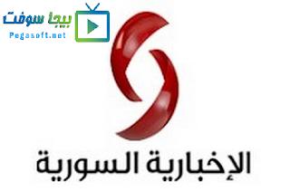 القناة الاخبارية السورية بث مباشر