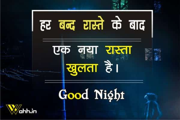 Har-Band-Raste-Ke-Baad-Quotes-In-Hindi