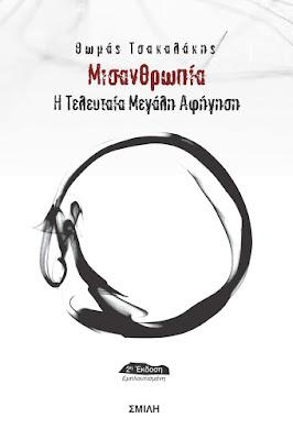 Εξώφυλλο: Μισανθρωπία: η τελευταία «Μεγάλη Αφήγηση» Βιβλίο, Θωμάς Τσακαλάκης