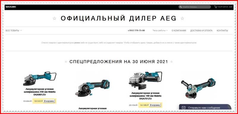 Мошеннический сайт aeg-russia.store – Отзывы о магазине, развод! Фальшивый магазин
