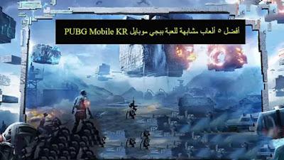 أفضل 5 ألعاب مشابهة للعبة ببجي موبايل PUBG Mobile KR