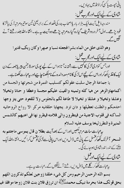 3 Girls Wallpaper Shadi Ke Liye Dua 19 Wazaif Rishtay Ke Allah Islam