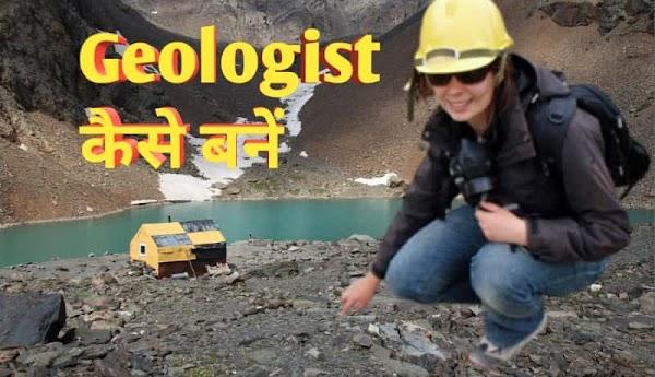 Geologist क्या है और कैसे बनें - Full Details In Hindi