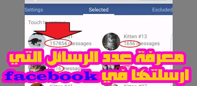 كيف تعرف عدد الرسائل التي ارسلتها و التي استقبلتها في فيسبوك ؟