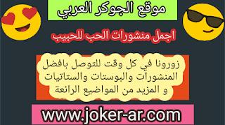 اجمل منشورات الحب للحبيب 2019 - الجوكر العربي