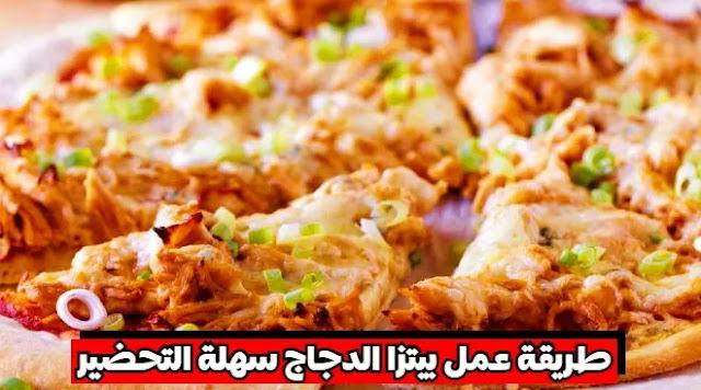 طريقة عمل بيتزا الدجاج سهلة التحضير