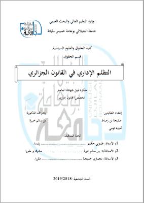 مذكرة ماستر: التظلم الإداري في القانون الجزائري PDF