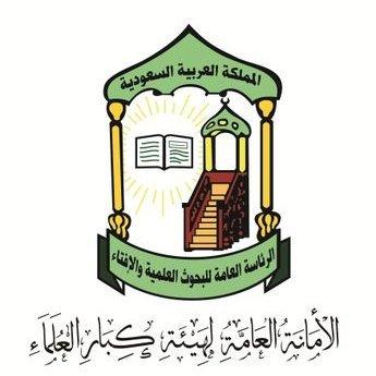 هيئة كبار العلماء قررت  وقف صلاة الجماعة بالمساجد باستثناء الحرمين