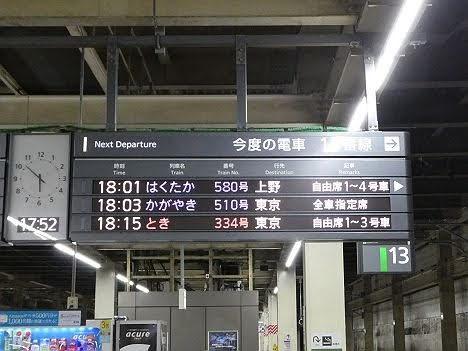 長野新幹線 はくたか580号 上野行き